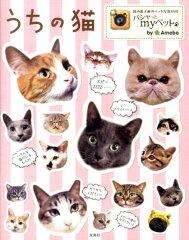 【送料無料】うちの猫 [ パシャっとmyペット ]