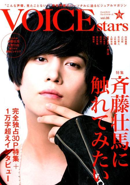 TVガイドVOICE stars(vol.06) 斉藤壮馬に触れてみたい (TOKYO NEWS MOOK)