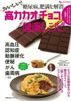 【バーゲン本】おいしい!高カカオチョコ健康レシピ