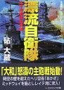 漂流自衛隊(太平洋戦争激突編)