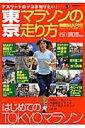 【送料無料】東京マラソンの走り方 [ 谷川真理 ]