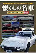 【送料無料】懐かしの名車カタログ・グラフィティ60's