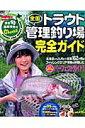 全国トラウト管理釣り場完全ガイド(2009-2010)