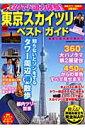 【送料無料】東京スカイツリーベストガイド(2010年最新版)