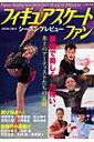 【送料無料】フィギュアスケートファン(2010/2011シーズンプレ)