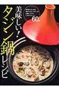 【送料無料】美味しい!タジン鍋レシピ