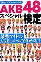 【送料無料】AKB48スペシャル検定