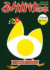 【送料無料】ふりかけの本