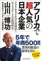 アフリカで超人気の日本企業
