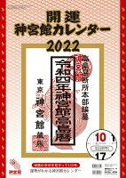開運神宮館カレンダー(大)2022