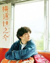 【送料無料】横道世之介 【スペシャル版】【Blu-ray】 [ 高良健吾 ]