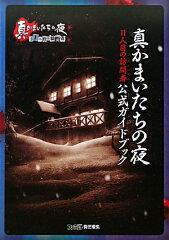 【送料無料】真かまいたちの夜11人目の訪問者(サスペクト)公式ガイドブック