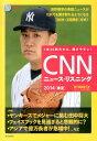 CNNニュース・リスニング(2014「春夏」) ヤンキースでメジャーに挑む田中将大 [ English Express編集部 ]