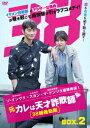 元カレは天才詐欺師~38師機動隊~ DVD-BOX2 [ ソ・イングク ]