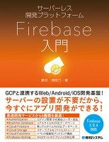 サーバーレス開発プラットフォームFirebase入門