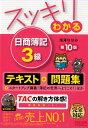 スッキリわかる日商簿記3級 第10版 [ 滝澤 ななみ ]