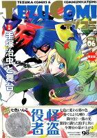 テヅコミ 6巻 限定版
