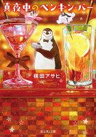 真夜中のペンギン・バー (富士見L文庫)