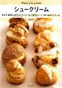 シュークリーム めざす食感に必ずたどりつく8つの配合×ベスト相性の8種のクリーム [ 福田 淳子 ]