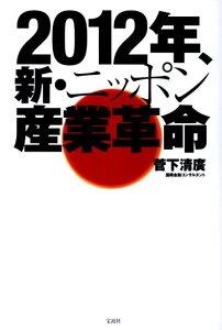 【送料無料】2012年、新・ニッポン産業革命