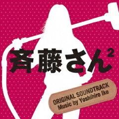 【送料無料】斉藤さん2 オリジナル・サウンドトラック [ 池頼広 ]