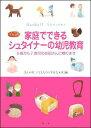 【送料無料】家庭でできるシュタイナーの幼児教育