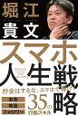 スマホ人生戦略 お金・教養・フォロワー35の行動スキル [ 堀江貴文 ] - 楽天ブックス