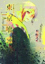 東京喰種〈JAIL〉 Game Scenario Book