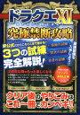 楽天ブックスで買える「ドラクエ11過ぎ去りし時を求めて究極禁断攻略 (マイウェイムック)」の画像です。価格は979円になります。