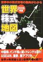 世界株式地図(2006年版)