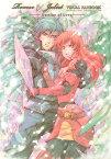 ロミオ×ジュリエットビジュアルファンブック Destiny of love