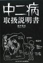 【送料無料】中二病取扱説明書