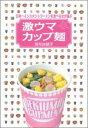 【送料無料】日本一インスタントラーメンを食べる女が選ぶ激ウマカップ麺 [ 麻布台綾子 ]