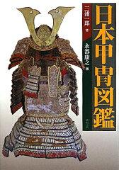 【送料無料】日本甲冑図鑑