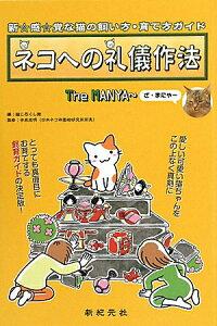 【送料無料】ネコへの礼儀作法 [ 猫に尽くし隊 ]