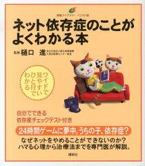 【送料無料】ネット依存症のことがよくわかる本 [ 樋口進 ]