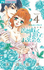 薔薇咲くお庭でお茶会を(4)
