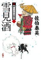雪見酒 新・酔いどれ小籐次(二十一)
