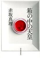 赤坂真理『箱の中の天皇』表紙