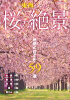 東海から行く桜の絶景