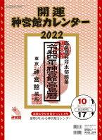 開運神宮館カレンダー(中)2022