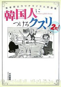 【送料無料】韓国人につけるクスリ(2打!) [ 中岡龍馬 ]