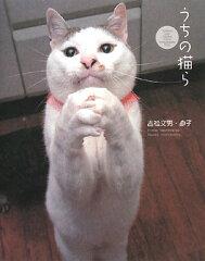 【送料無料】うちの猫ら [ 吉松文男 ]