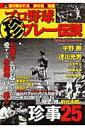 【送料無料】プロ野球珍プレ-伝説
