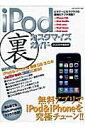 iPod裏カスタマイズガイド(2009年最新版)
