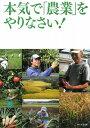 【送料無料】本気で「農業」をやりなさい!