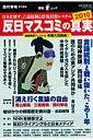 【送料無料】反日マスコミの真実(2010)
