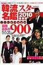 韓流スター名鑑(2010最新版)