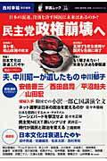 【送料無料】民主党政権崩壊へ