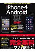 【送料無料】iPhone4×Android裏活用術